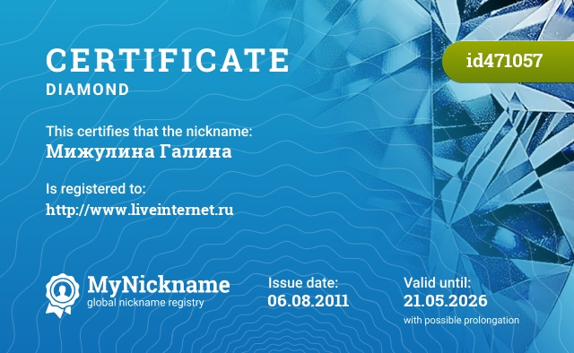 Certificate for nickname Мижулина Галина is registered to: http://www.liveinternet.ru
