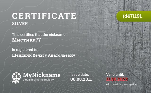 Certificate for nickname Мистика77 is registered to: Пархоменко Ольгу Анатольевну