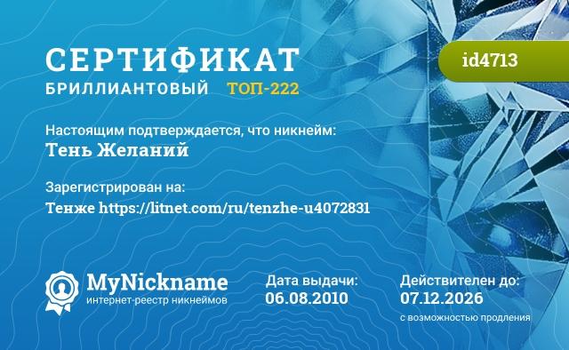 Сертификат на никнейм Тень Желаний, зарегистрирован на http://tenzhe.diary.ru/