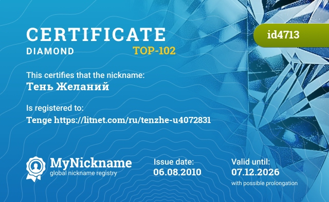 Certificate for nickname Тень Желаний is registered to: http://www.diary.ru/member/?2911037