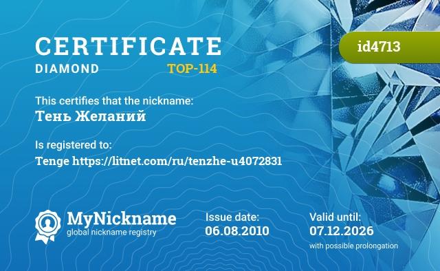 Certificate for nickname Тень Желаний is registered to: http://www.diary.ru/member/?2911037