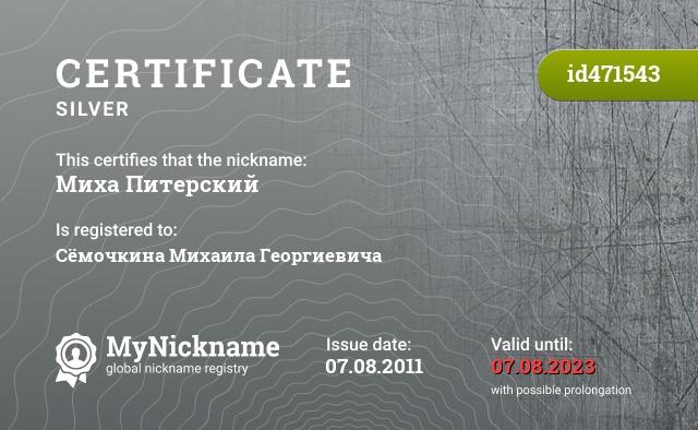 Certificate for nickname Миха Питерский is registered to: Сёмочкина Михаила Георгиевича