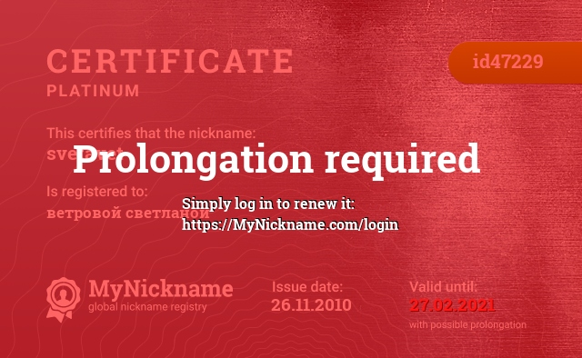 Certificate for nickname svetavet is registered to: ветровой светланой
