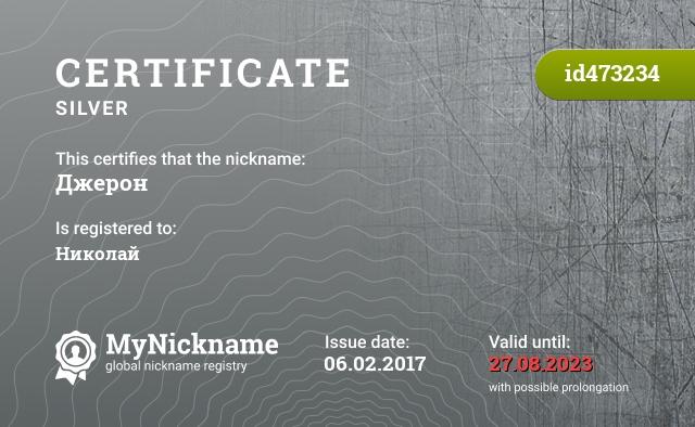 Certificate for nickname Джерон is registered to: Николай