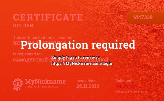 Certificate for nickname КСЮША МАМОЧКА is registered to: САМОДУРОВОЙ ОКСАНОЙ АНАТОЛЬЕВНОЙ