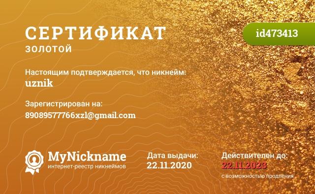 Сертификат на никнейм uznik, зарегистрирован на 89089577766xzl@gmail.com