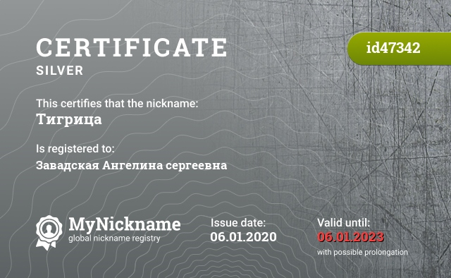Certificate for nickname Тигрица is registered to: Завадская Ангелина сергеевна