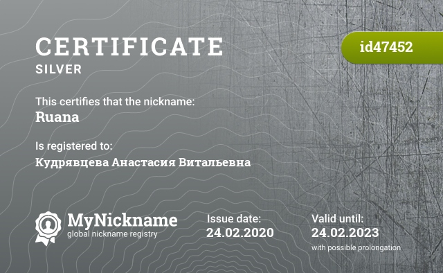 Certificate for nickname Ruana is registered to: Benzar Nataly