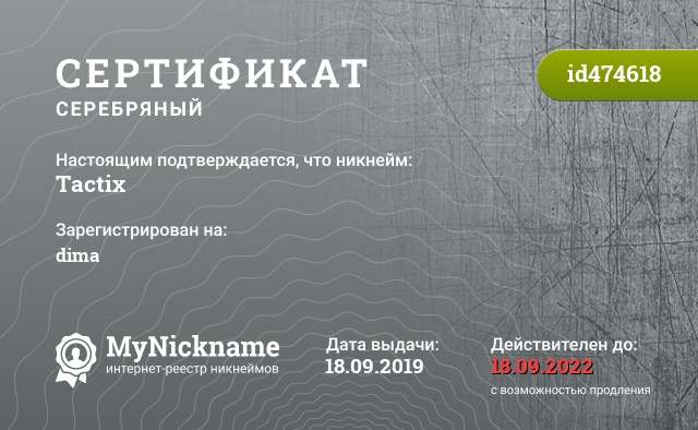 Сертификат на никнейм Tactix, зарегистрирован на Богдана Александровича