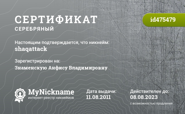 Сертификат на никнейм shaqattack, зарегистрирован на Знаменскую Анфису Владимировну