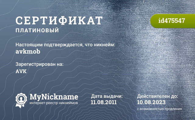 Certificate for nickname avkmob is registered to: AVK