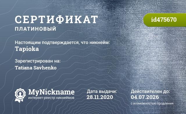 Сертификат на никнейм Tapioka, зарегистрирован на Tatiana Savhenko