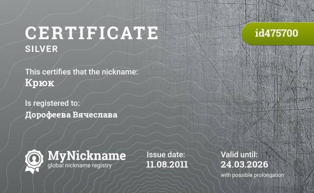 Certificate for nickname Крюк is registered to: Дорофеева Вячеслава