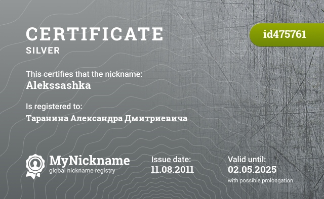 Certificate for nickname Alekssashka is registered to: Таранина Александра Дмитриевича