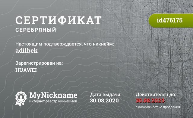 Сертификат на никнейм adilbek, зарегистрирован на 1212@mail.ru