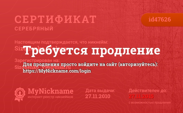 Сертификат на никнейм Sizonenko_Valera, зарегистрирован на Sizonenko_V96@mail.ru