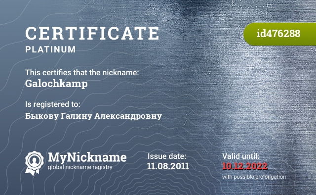 Certificate for nickname Galochkamp is registered to: Быкову Галину Александровну