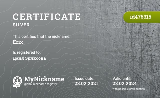 Certificate for nickname Erix is registered to: Калабухова Дмитрия Викторовича