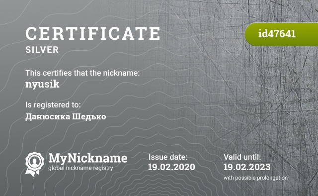 Certificate for nickname nyusik is registered to: Данюсика Шедько