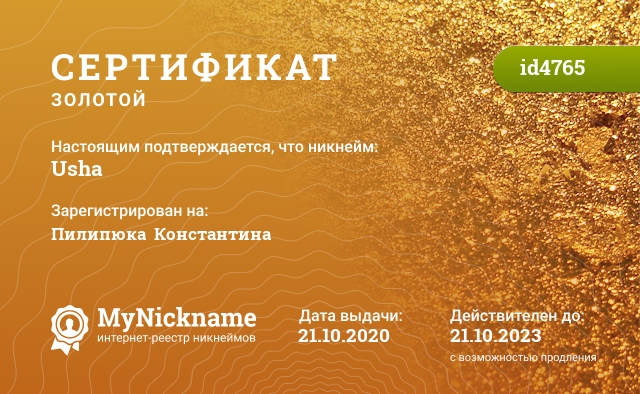 Certificate for nickname Usha is registered to: Ульяной Скобелевой