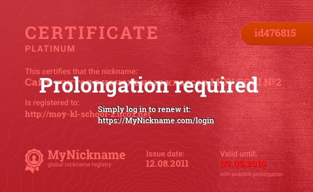 Certificate for nickname Сайт учителя начальных классов МОУ СОШ №2 is registered to: http://moy-kl-school-2.ucoz.net