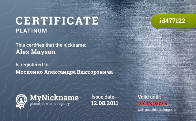 Certificate for nickname Alex Mayson is registered to: Мосиенко Александра Викторовича
