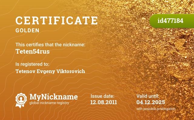 Certificate for nickname Teten54rus is registered to: Тетенова Евгения Викторовича