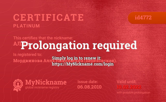 Certificate for nickname АЛЛА is registered to: Мордвинова Алла Николаевна (Березовская).
