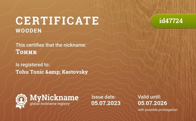 Certificate for nickname Тоник is registered to: Целищевым Василием Анатольевичем