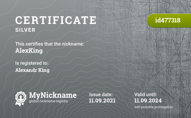 Certificate for nickname AlexKing is registered to: Меня :)