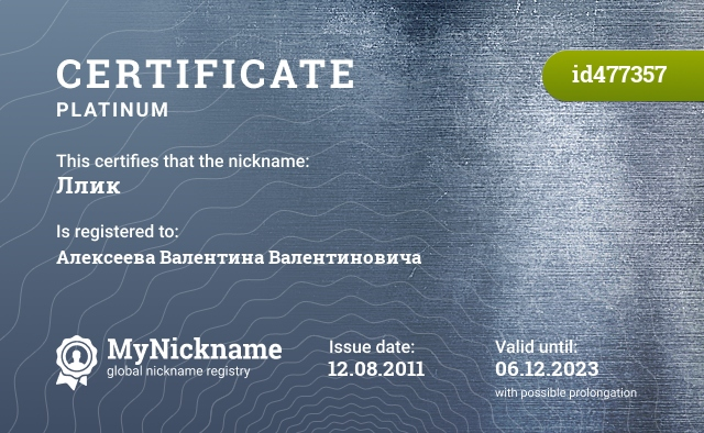 Certificate for nickname Ллик is registered to: Алексеева Валентина Валентиновича