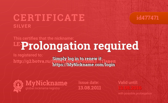 Certificate for nickname LE-=R=- is registered to: http://g2.botva.ru/player.php?id=535863     Павел