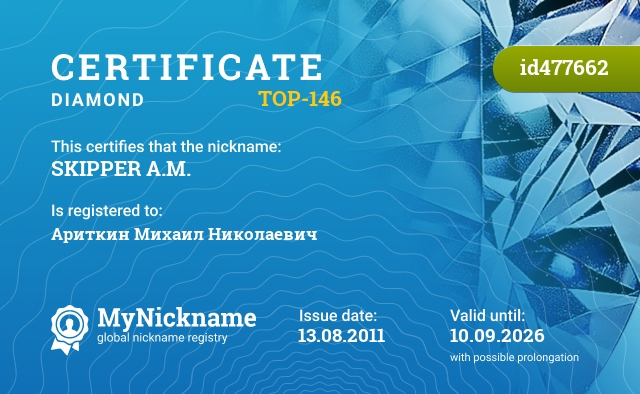 Certificate for nickname SKIPPER А.М. is registered to: Ариткин Михаил Николаевич