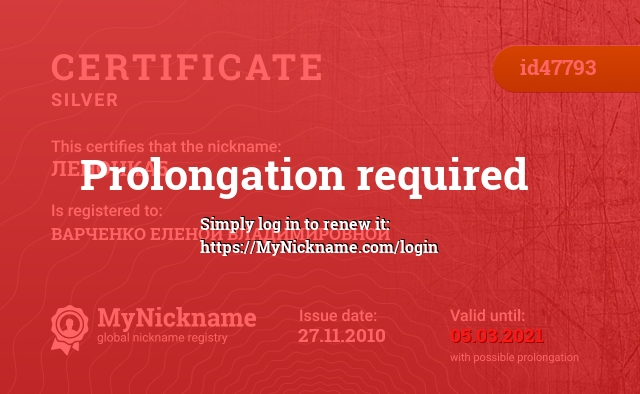 Certificate for nickname ЛЕНОЧКА5 is registered to: ВАРЧЕНКО ЕЛЕНОЙ ВЛАДИМИРОВНОЙ