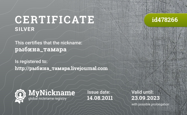 Certificate for nickname рыбина_тамара is registered to: http://рыбина_тамара.livejournal.com
