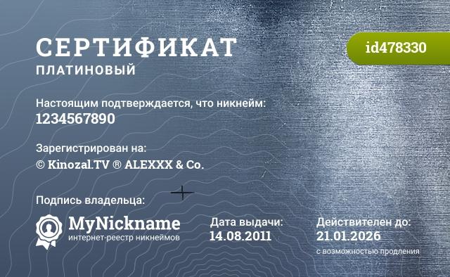 Сертификат на никнейм 1234567890, зарегистрирован на © Kinozal.TV ® ALEXXX & Co.
