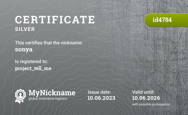 Certificate for nickname sonya is registered to: https://vk.com/dispet4er_sonya
