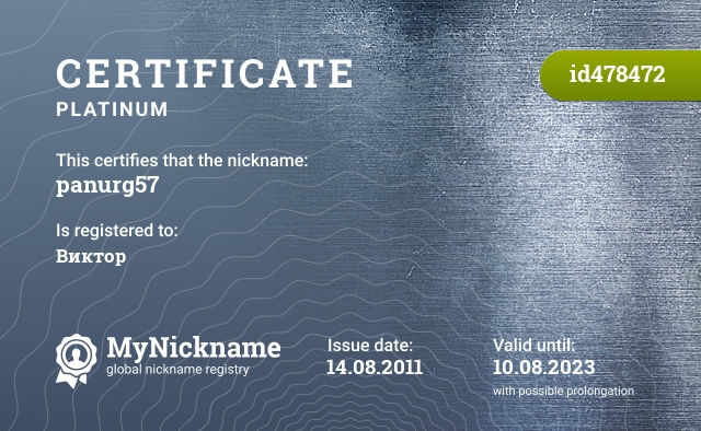 Certificate for nickname panurg57 is registered to: Виктор