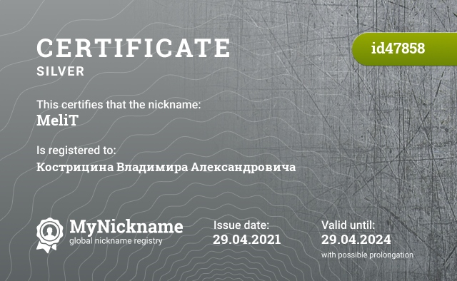 Certificate for nickname MeliT is registered to: Гиба Вячеславом Валерьевичем