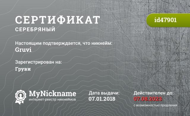 Сертификат на никнейм Gruvi, зарегистрирован на Груви