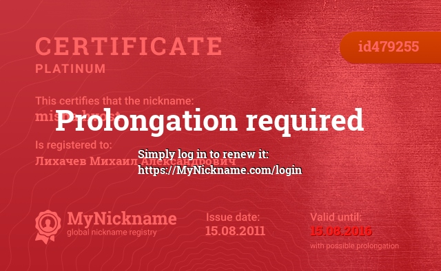 Certificate for nickname misha hvost is registered to: Лихачев Михаил Александрович