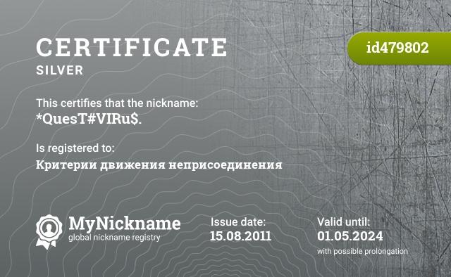Certificate for nickname *QuesT#VIRu$. is registered to: Илья Куртаев