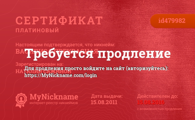 Сертификат на никнейм ВАСИЛИСА ПРЕКРАСНАЯ, зарегистрирован на НАТАЛИИ САЖИНОЙ