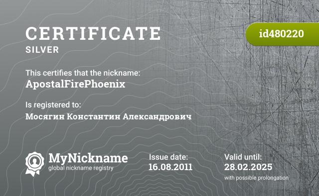 Certificate for nickname ApostalFirePhoenix is registered to: Мосягин Константин Александрович