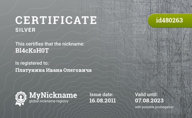Certificate for nickname Bl4cKsH0T is registered to: Платунина Ивана Олеговича