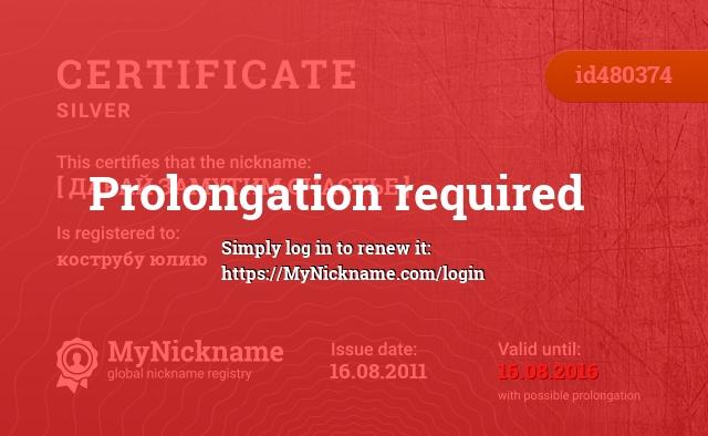 Certificate for nickname [ ДАВАЙ ЗАМУТИМ СЧАСТЬЕ ] is registered to: кострубу юлию