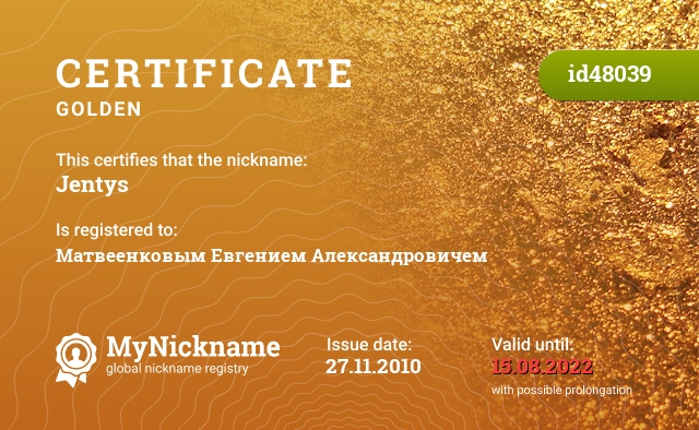Certificate for nickname Jentys is registered to: Матвеенковым Евгением Александровичем