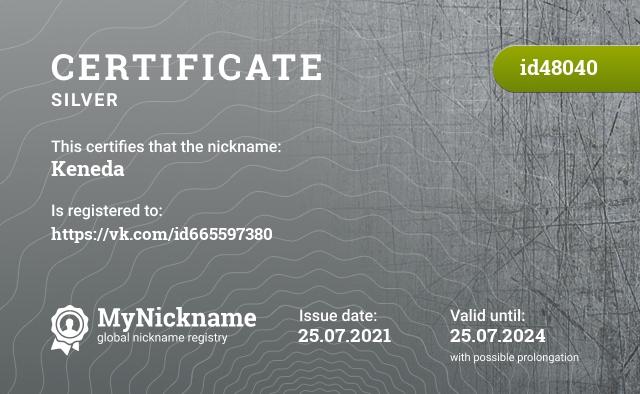 Certificate for nickname Keneda is registered to: Кирилл Любавин aka $heptyn