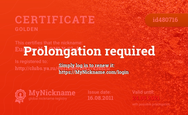 Certificate for nickname Eugene N.s ONLY Club is registered to: http://clubs.ya.ru/4611686018427434815/