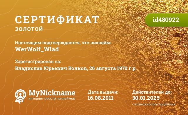 Сертификат на никнейм WerWolf_Wlad, зарегистрирован на Владислав Юрьевич Волков, 26 августа 1970 г.р.